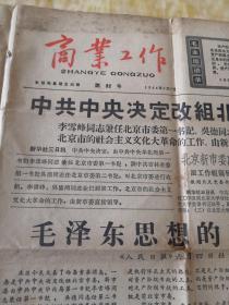商业工作 (报纸)1966年6冄17日