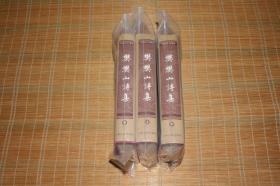 樊樊山诗集(上中下) 品相很屌很牛屄 超高性价比 包邮