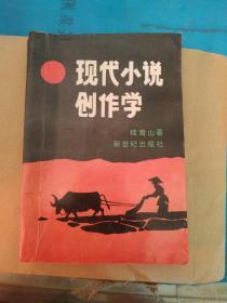 现代小说创作学