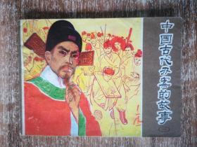 中国古代办案的故事