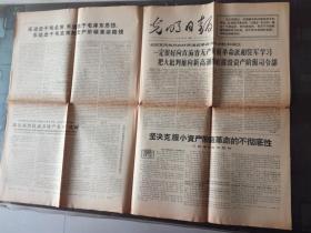文革报纸:光明日报 1967.8.14 (全国军民热烈欢呼青海省革命委员会胜利诞生 等内容)
