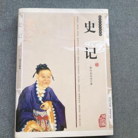 国学传世经典:史记(双色版精编插图)