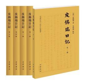 皮锡瑞日记》(全五册)中国近代人物日记丛书