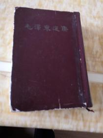 毛泽东选集(32开一卷本,1966年一版1印)