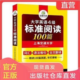 华研外语 大学英语4级标准阅读理解100篇备考2019 四级阅读专项训