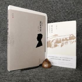 双 11感恩礼包 4 号:金雁签名钤印《雁过留声》(一版一印,精装)+关纪新钤印《老舍评传》(增补本)毛边本