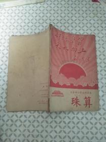 北京市小学试用课本 珠算