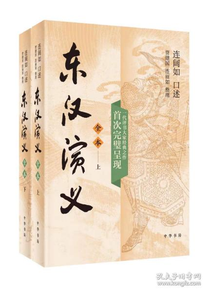 东汉演义(全本)(上下册)连阔如口述