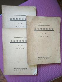 急慢性传染病学(上、中、下三册,1946年上海初版)