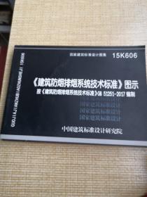 (建筑防烟排烟系统技术标准)图示  按(建筑防烟排烟系统技术标准) GB  51251-2017编制