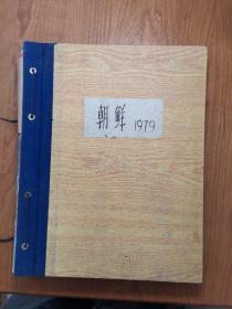 朝鲜画报 1979年(第1——10期合订),朝鲜文