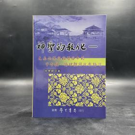 台湾学生书局版 林素娟《神圣的教化》(锁线胶订)