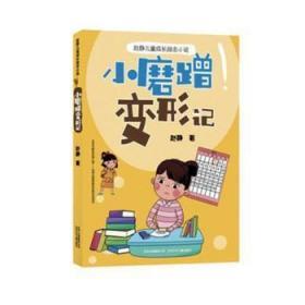 全新正版图书 赵静儿童成长励志小说- 小磨蹭变形记 赵静 北京少年儿童出版社 9787530154663只售正版图书