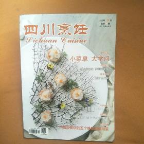 四川烹饪2020年9月