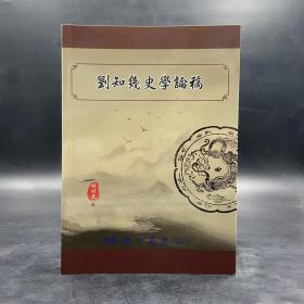 台湾学生书局版  林时民《刘知几史学论稿》(锁线胶订)