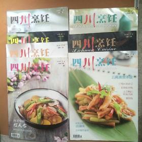 四川烹饪2015年1.2.3,4.5.6.8.月7本合售