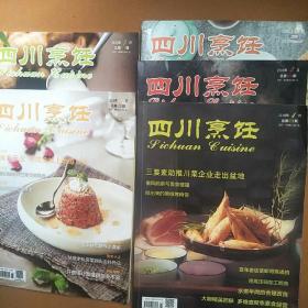 四川烹饪2018年1.2.3.6.7.月5本合售