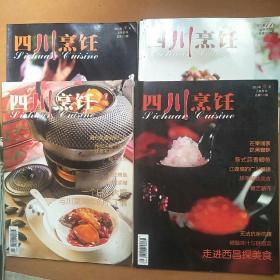 四川烹饪2012年6.8.9.11.月