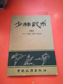 少林武术(四)