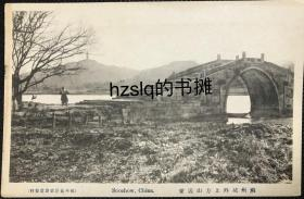 【影像资料】清末苏州风光建筑明信片_苏州上方山远景及周边景象,可见山上上方塔和桥头当地百姓。内容少见,颇为难得