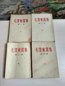 繁体竖版《毛泽东选集》1-4卷【第四卷根据1960年1版2印印,第三卷根据1953年2版1957年七印,第二卷根据1952年2版1957年14印,第一卷根据1952年第2版1963年28印【第二卷、第三卷封底盖有于朝鲜购书纪念印戳 随军....】