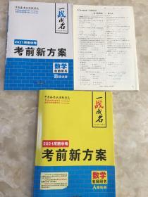 一战成名:2021河南中考、考前新方案、数学 A精练册.B精讲册(教师用书)