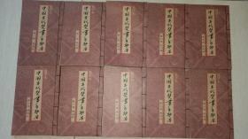 (插图本)《中国古代焚书手抄本》【线装全10卷】