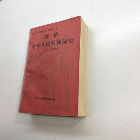 剑桥中华人民共和国史(1949-1965年):革命的中国的兴起 【一版一印 9品 +++ 正版现货 自然旧 多图拍摄 看图下单 收藏佳品】