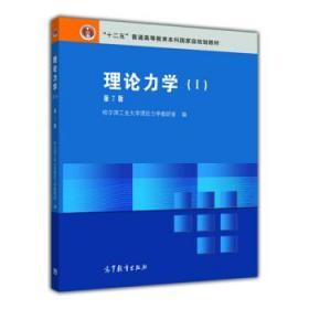 理论力学 哈尔滨工业大学理论力学教研室 编 高等教育出版社
