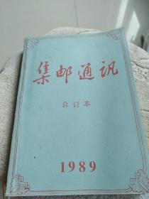 集邮通讯 合订本 1989