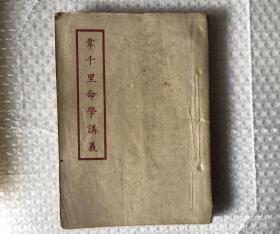 韦千里命学讲义(全一册,线装,民国37年)