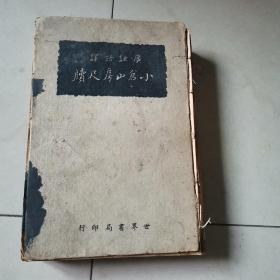 小仓山房尺牍(全一册)