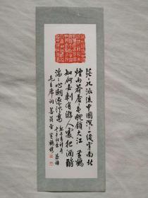 包邮:书法篆刻印刷品书签(薄):魏长青刻并书毛主席词《菩萨蛮·黄鹤楼》词