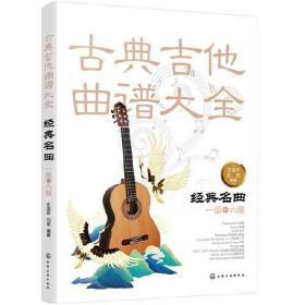 古典吉他曲谱大全——经典名曲(一级~六级)