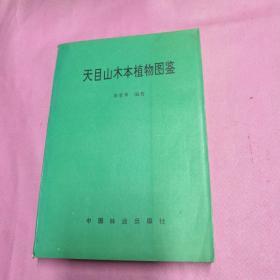 天目山木本植物图鉴