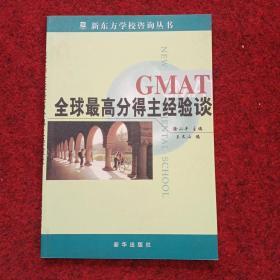GMAT全球最高分得主经验谈