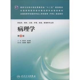 病理学(第三/成教专科临床)