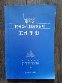 浙江省村务公开和民主管理工作手册