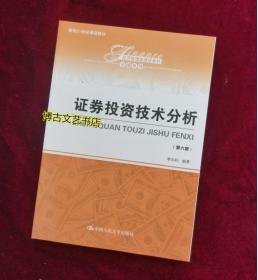 【正版库存现货】证券投资技术分析(第3版