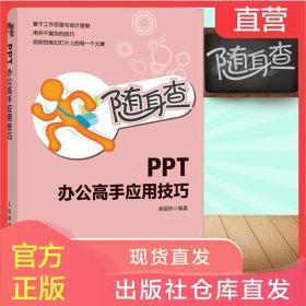 随身查 PPT办公高手应技巧 PPT制作教程书籍 PowerPoint 2010应用