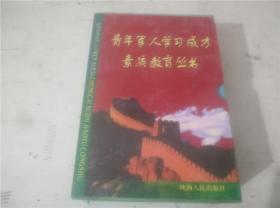 青年军人学习成才素质教育丛书(全五册)