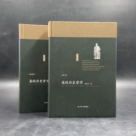 赵敦华签名钤印 《圣经历史哲学(修订版)上下卷》(上卷旧约+下卷新约,精装)