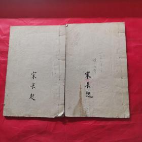 《 宋词三百首》 民国薛崇礼堂白纸初印 大开本线装2卷2册全