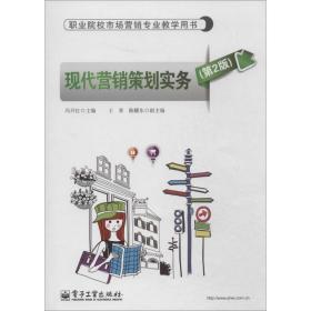 现代营销策划实务(第2版)