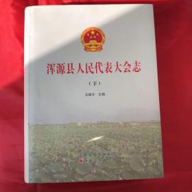 浑源县人民代表大会志(下)