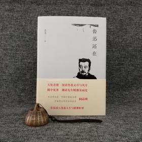 包邮  阎晶明签名钤印《鲁迅还在》 精装