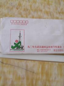 九0年大武汉迎亚运狂欢节组委会信封