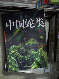 中国蛇类  上