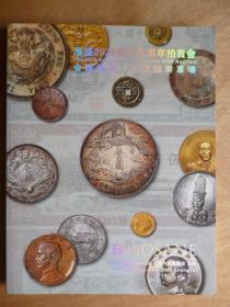 上海泓盛2020年暨十五周年拍卖会 金银流霞—中国钱币专场