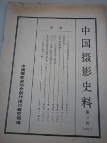中国摄影史料(第三辑)